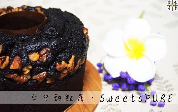 台中禮盒甜點|SweetsPURE~公益門市。精緻手工禮盒甜點