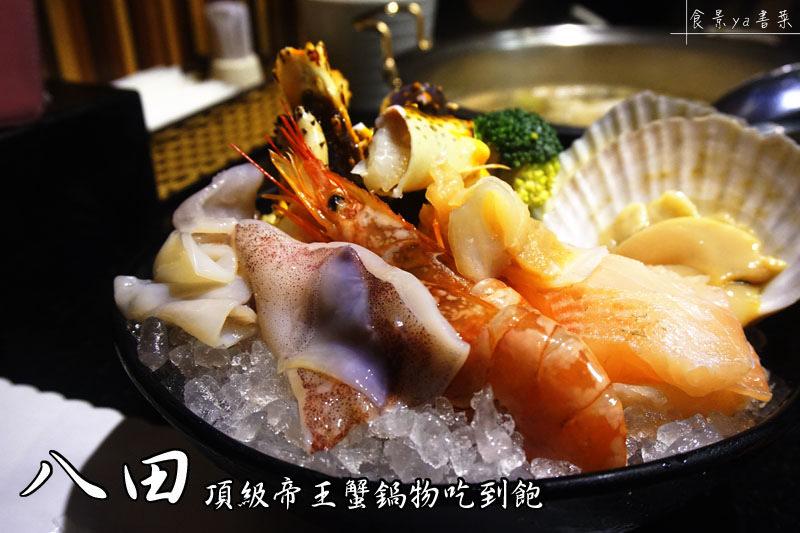 【火鍋】台北信義-八田頂級帝王蟹火鍋吃到飽。高級海鮮讓你一次吃的夠