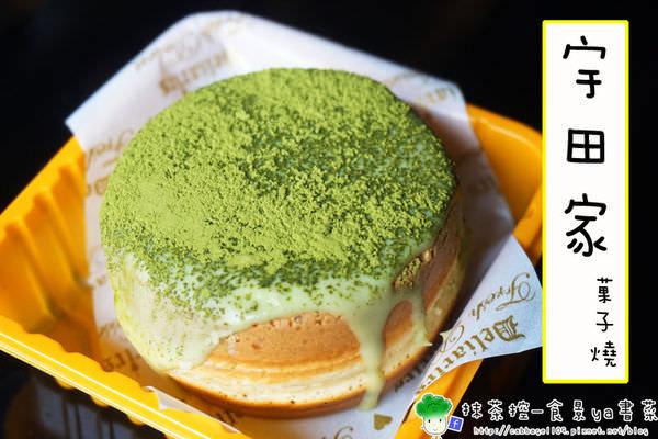 【甜點】台南中西-宇田家菓子燒。創意特色小點心||抹茶控|每天更換口味|台南火車站||