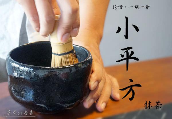 【抹茶】台南中西-小平方。一期一會好抹茶,台南也有現刷的抹茶可以品味囉!
