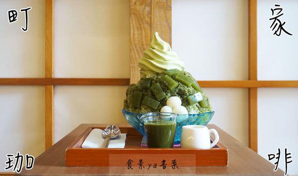 【冰品】台中西區-町家珈啡。勤美綠園道之抹茶控必訪,且有可愛店狗的日式咖啡廳