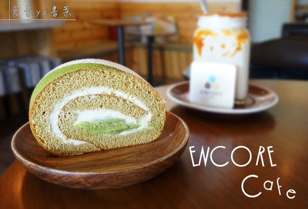 高雄咖啡廳|Encore Cafe。溫馨簡單風咖啡館