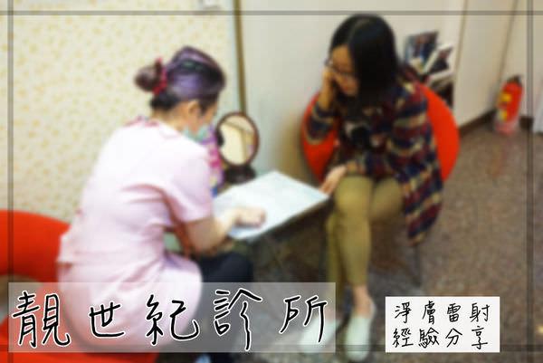 【醫美】高雄鼓山-靚世紀診所。淨膚雷射經驗分享||高雄明誠總院||