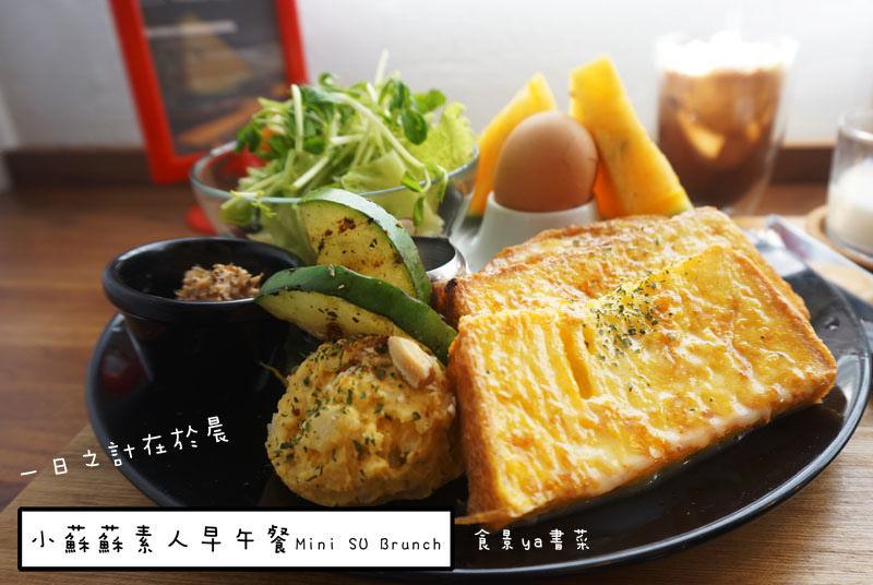 高雄早午餐||小蘇蘇素人早午餐Mini SU Brunch。超夯人氣的美好早晨