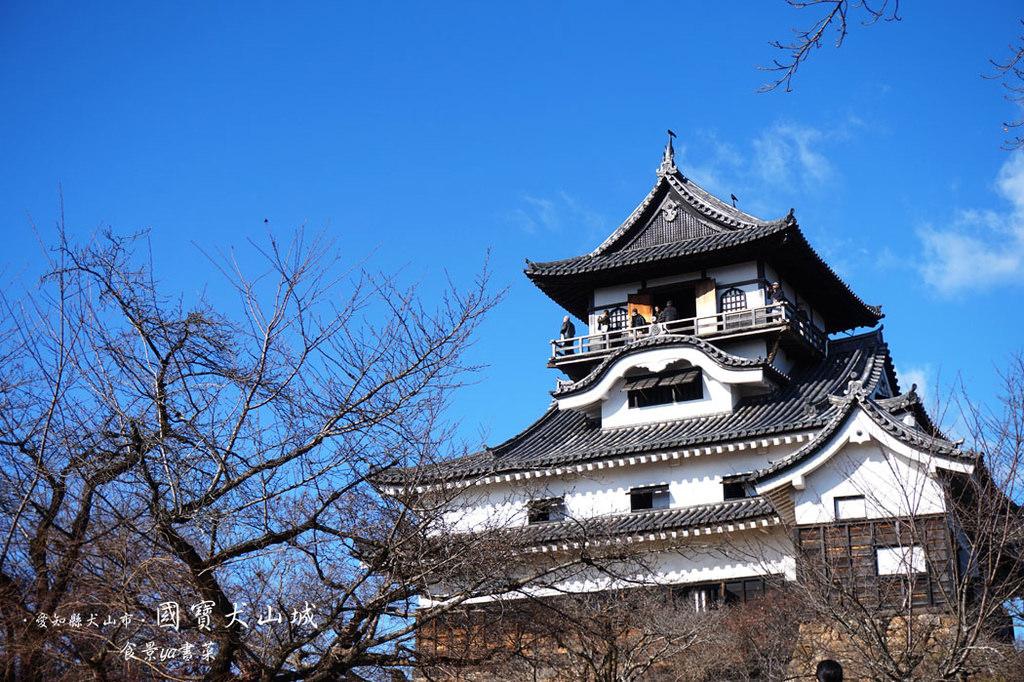 愛知旅遊|國寶犬山城(白帝城)/針綱神社/三光稻荷神社。名古屋旅遊的可去景點