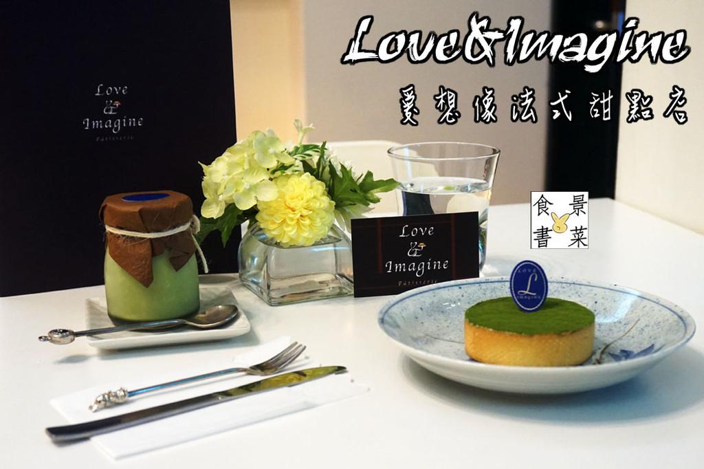 【甜點】台中北屯-Love&Imagine愛想像法式甜點店。有販售使用一保堂抹茶製作的抹茶塔及抹茶布丁
