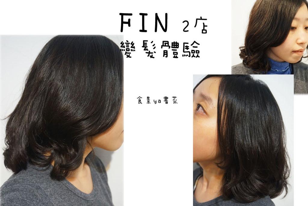 【美髮】台北中山-FIN 2店。變髮改造,還有下午茶厚片吐司