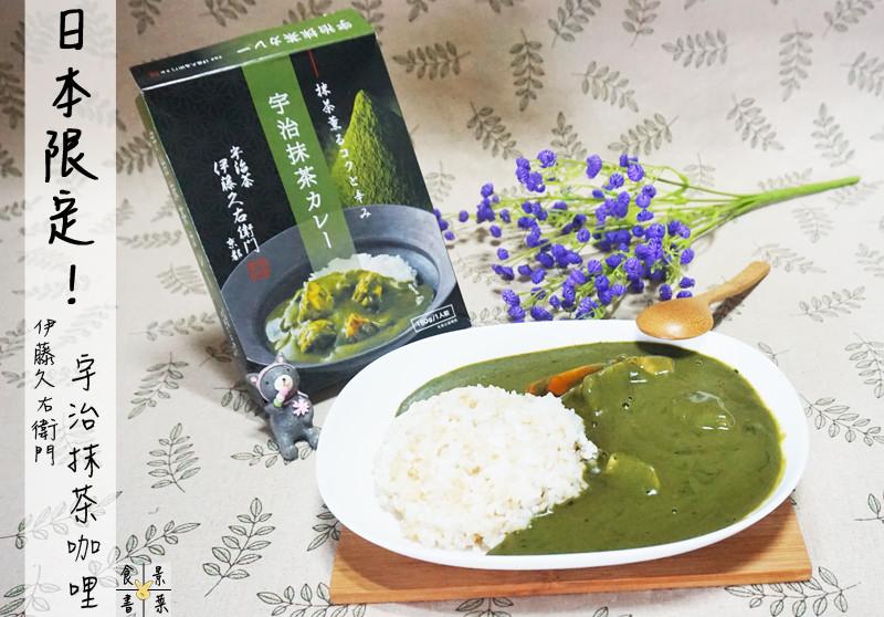 日本抹茶伴手禮|伊藤久右衛門 宇治抹茶咖哩。超級濃稠有特色的抹茶咖哩