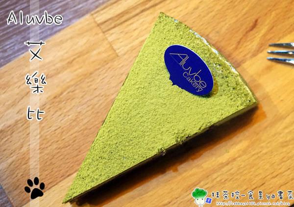 【甜點】高雄鹽埕-Aluvbe艾樂比。重乳酪控及蘋果迷的天堂,鹽埕埔的乳酪蛋糕下午茶