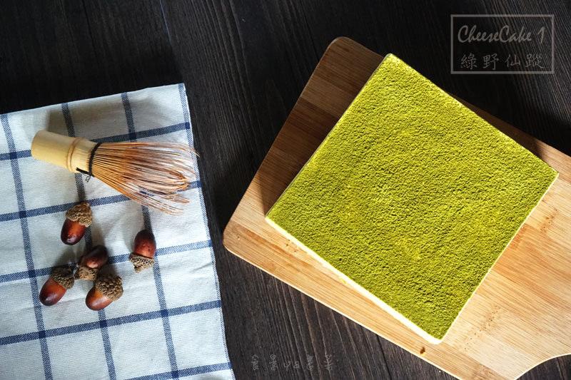 【甜點】台北中山(宅配)-CheeseCake1。綠野仙蹤Green Wonderland.享受最高級的乳酪純粹