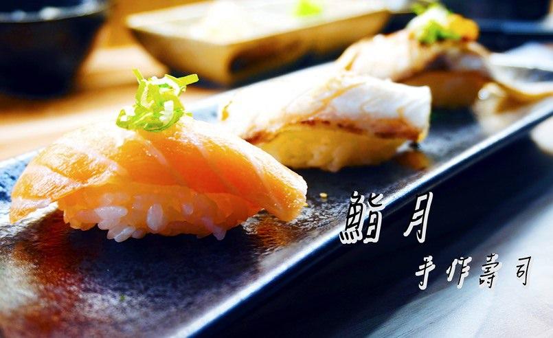 高雄日式|鮨月手作壽司。高雄在地日式料理,晚上小聚的好所在