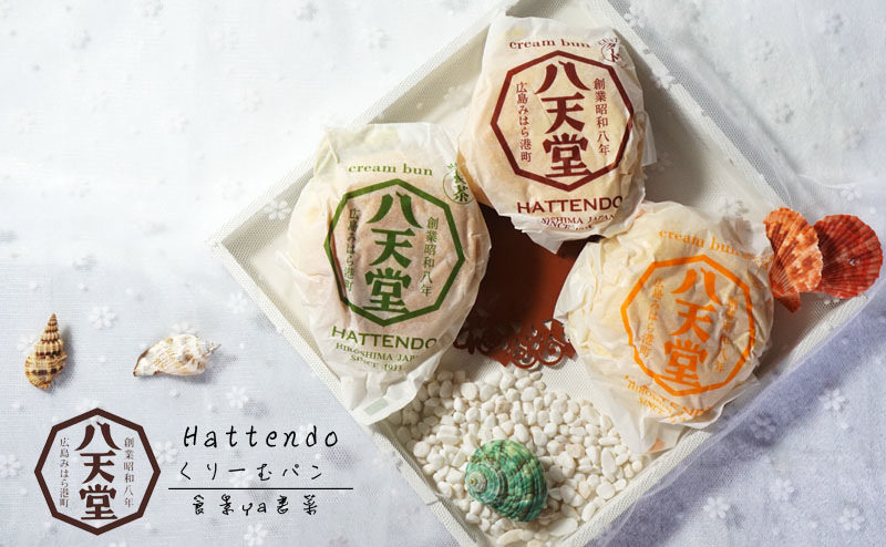 【甜點】新北板橋-八天堂Hattendo。日本廣島來的奶油麵包「くりーむパン」,風靡台灣!