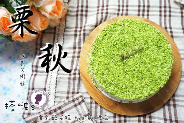 【甜點】高雄前金(宅配)-搭啵s重乳酪蛋糕。栗秋,抹茶與椰絲相遇,擦出火花