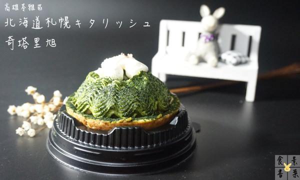 高雄抹茶甜點|北海道札幌キタリッシュ 奇塔里旭台灣旗艦店(目前僅提供代客服務)