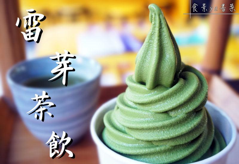 【飲料】高雄三民-雷芽茶飲。香茗茶行關係企業,德島抹茶好味道,推薦抹茶甜湯、抹茶厚片、慢品沙茶冰