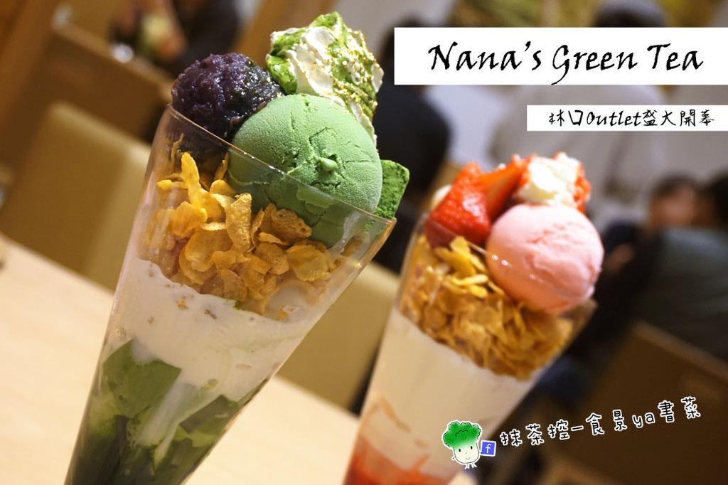 【抹茶】新北林口-Nana's Green Tea。日本知名連鎖抹茶咖啡廳登台,Mitsui Outlet Park林口店開幕