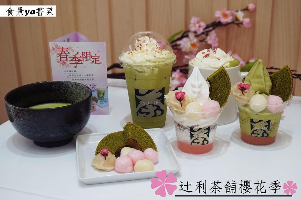 台北抹茶|辻利茶舗Tsujiri信義微風店。櫻花季粉嫩登場,充滿少女心的甜點