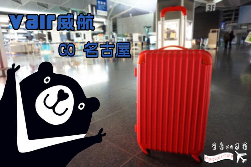 威航VAir|訂票教學、開票手續、班機搭乘、機上餐點體驗✈️桃園國際機場TPE⇆中部國際空港NGO✈️