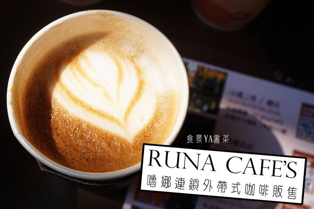 【飲料】高雄左營-嚕娜咖啡Runa cafe's北高富民店。高雄的連鎖外帶式咖啡販售店,上班族的提神小幫手