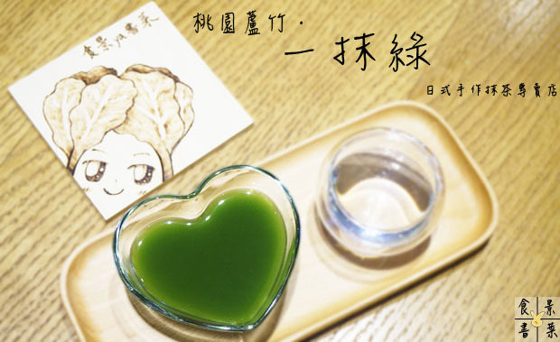 【抹茶】桃園蘆竹-Momatcha一抹綠日式手作抹茶専売店。桃園本土抹茶店(已遷移至台北)