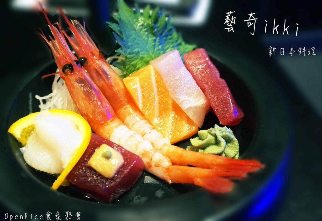 高雄日式料理|藝奇新日本料理ikki。OpenRice食家聚餐新品試吃