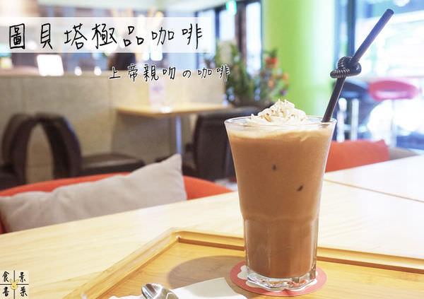 【甜點】台北大安-圖貝塔極品咖啡~上帝親吻の咖啡(文末有優惠)||抹茶|可可|義大利冰淇淋|蜜糖吐司||