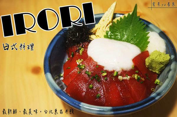 台北日式料理|IRORI日式料理。忠孝敦化站的新鮮海鮮丼