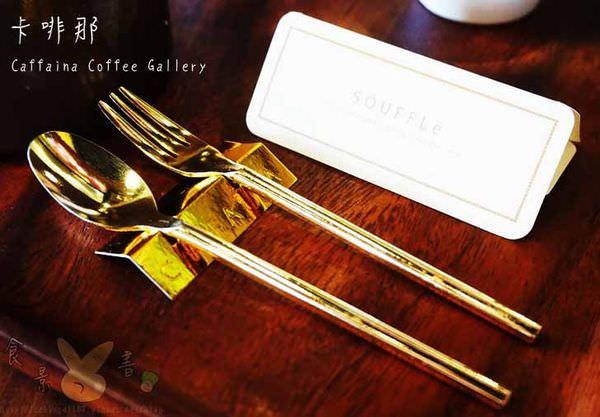高雄咖啡廳|卡啡那Caffaina Coffee Gallery 美術館店。星期六限定的抹茶舒芙蕾