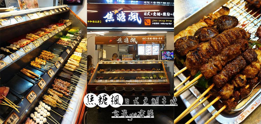 【日式】新北中和-焦糖楓日式無烟撒粉串燒。特調的漢方調味,鹹甜滋味