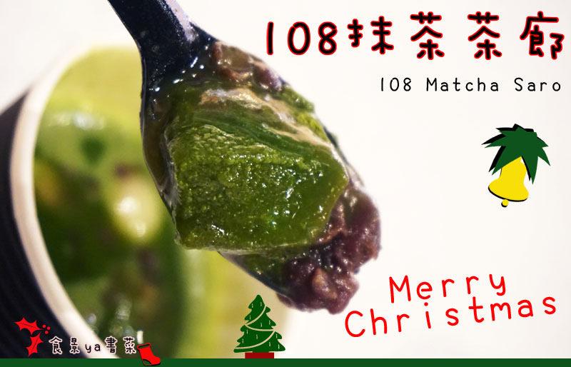 【抹茶】台北大同-108抹茶茶廊京站店。抹茶控搭車前的小確幸