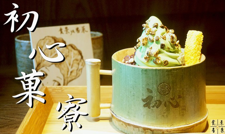 台北抹茶|初心菓寮。Amo阿默蛋糕旗下,日式店鋪