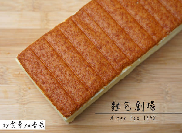 【甜點】台北內湖-麵包劇場Alter Ego 1892。融入你口的帕瑪森舒芙蕾,還有伊藤園抹茶牛軋糖
