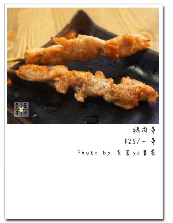 豬肉串.jpg