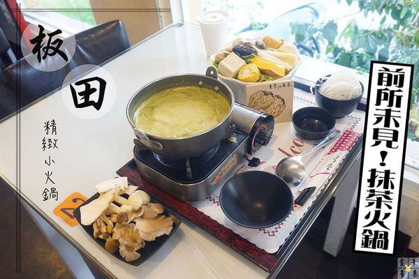 台中抹茶火鍋|板田精緻小火鍋。這裡竟然有抹茶火鍋!