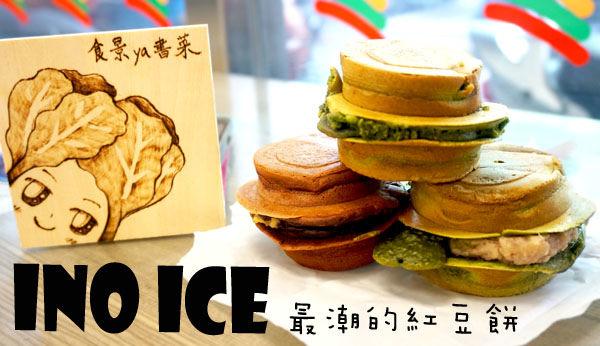 台中抹茶|INO Ice 太平店。一保堂抹茶製作的紅豆餅