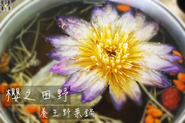 台北火鍋|櫻之田野養生野菜鍋台北店。我的火鍋開花了!