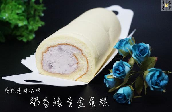 【甜點】彰化鹿港(宅配)-稻香緣手工蛋糕。抹茶卡士達、黃金芋泥捲、比利時73%巧克力櫻桃捲