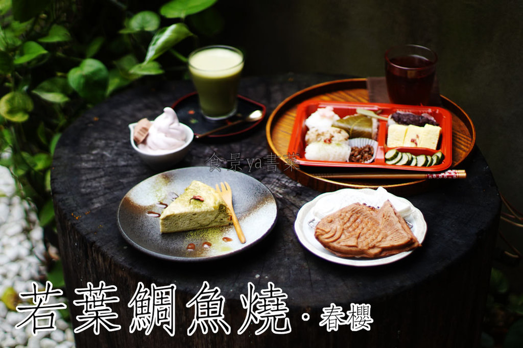 【甜點】台北中山-若葉鯛魚燒。魂牽夢縈美味鯛魚燒